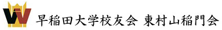 早稲田大学校友会 東村山稲門会