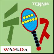 テニス同好会3