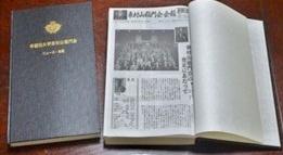 東村山稲門会ニュースのイメージ