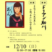 第100回市民雑学講座ポスター_藤井20171103-2